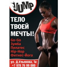 """Фитнес студия """"JUMP"""""""